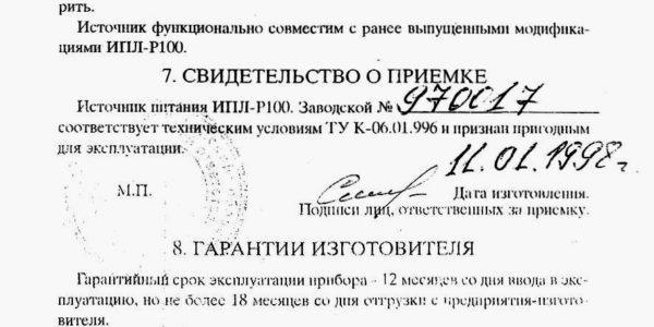 ИПЛ-Р100 паспорт