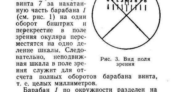 окулярный винтовой микрометр мов-1-16x инструкция