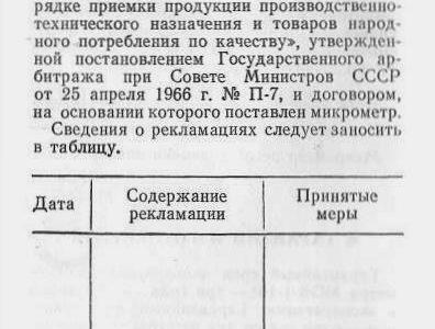 мов-1-16x паспорт