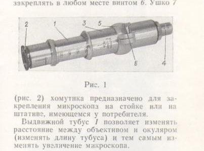 микроскоп мир-3 инструкция
