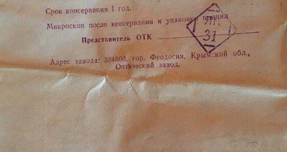 Учебный микроскоп УМ-301 паспорт