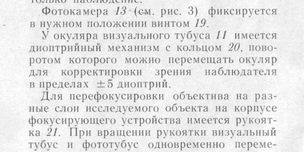 олк-2 инструкция