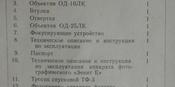 олк-2 опись