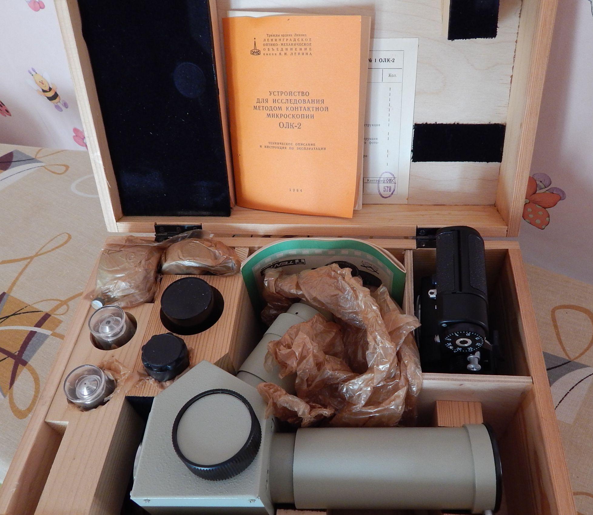 устройство для исследования методом контактной микроскопии олк-2 фото