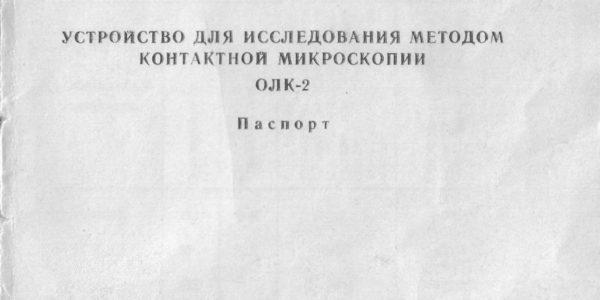 олк-2 паспорт