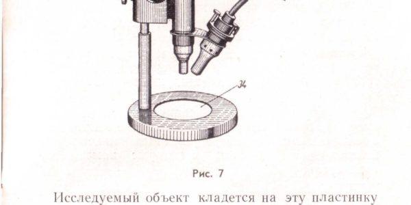 Капилляроскоп М-70А инструкция