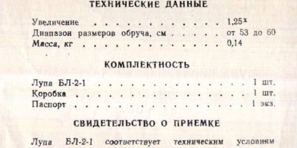 лупа бл-2-1 паспорт