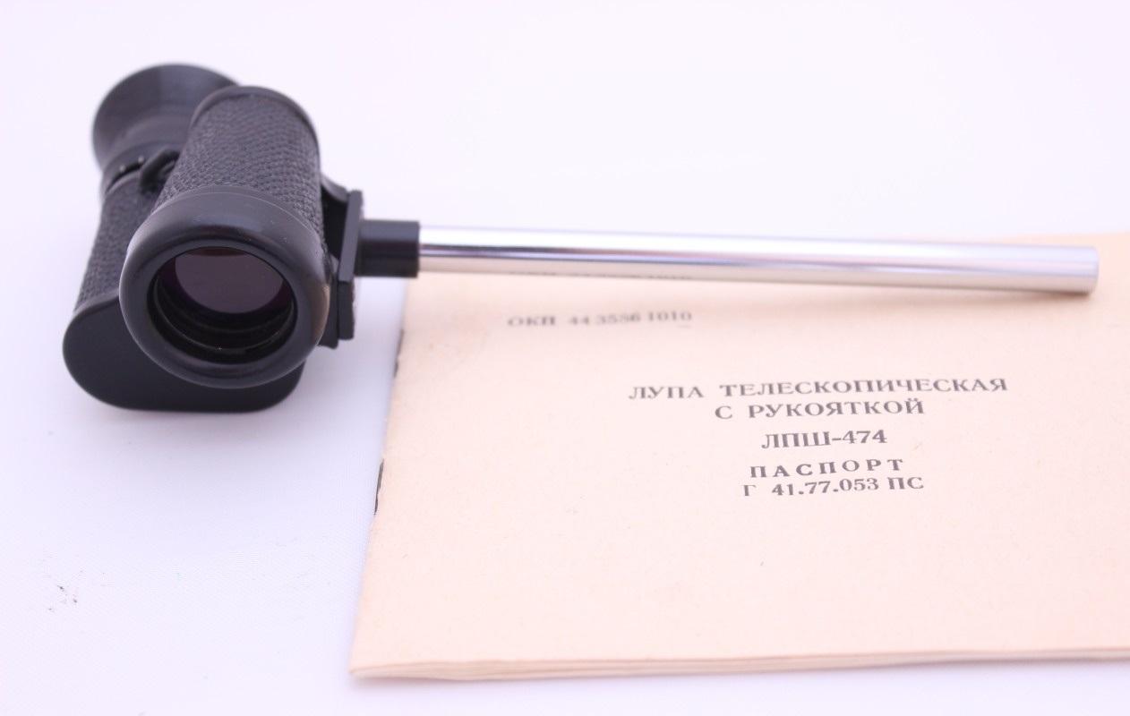 лупа ЛПШ-474