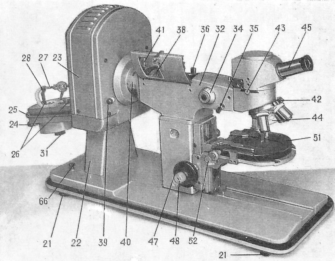микроскоп люминесцентный дорожный млд-1 рис. 7