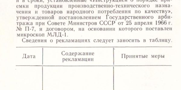 млд-1 паспорт