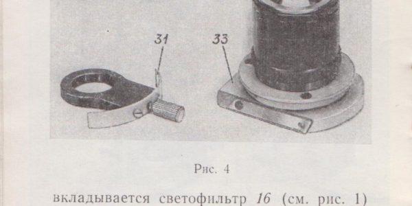микроскоп упрощенный металлографический мму-3 инструкция