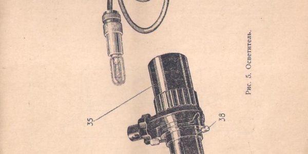микроскоп сравнения мс-51 инструкция