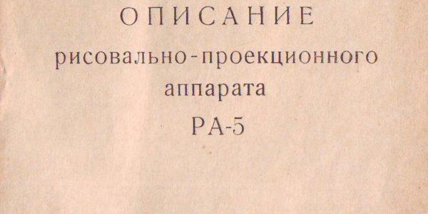Рисовально-проекционный аппарат РА-5 инструкция