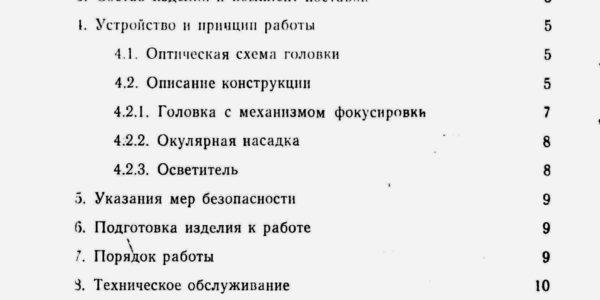 Головка оптическая ОГМЭ-П2 паспорт