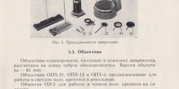 микроскоп метам-р1 инструкция