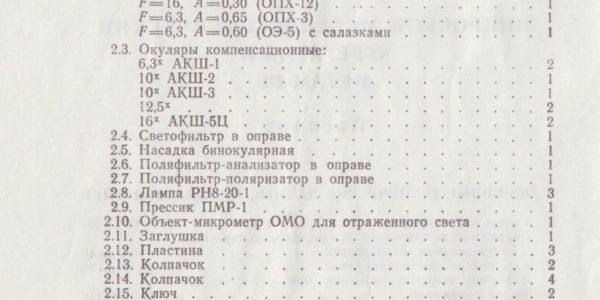 метам р-1 паспорт