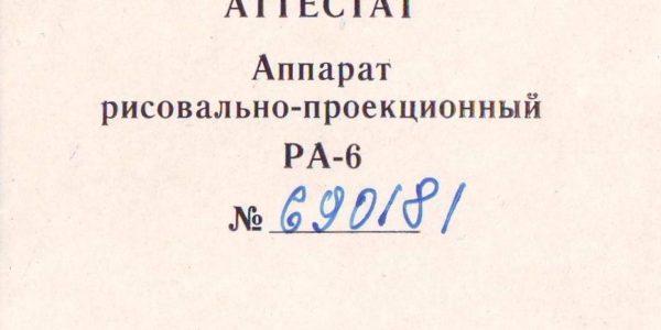 рисовально-проекционный аппарат РА-6 аттестат