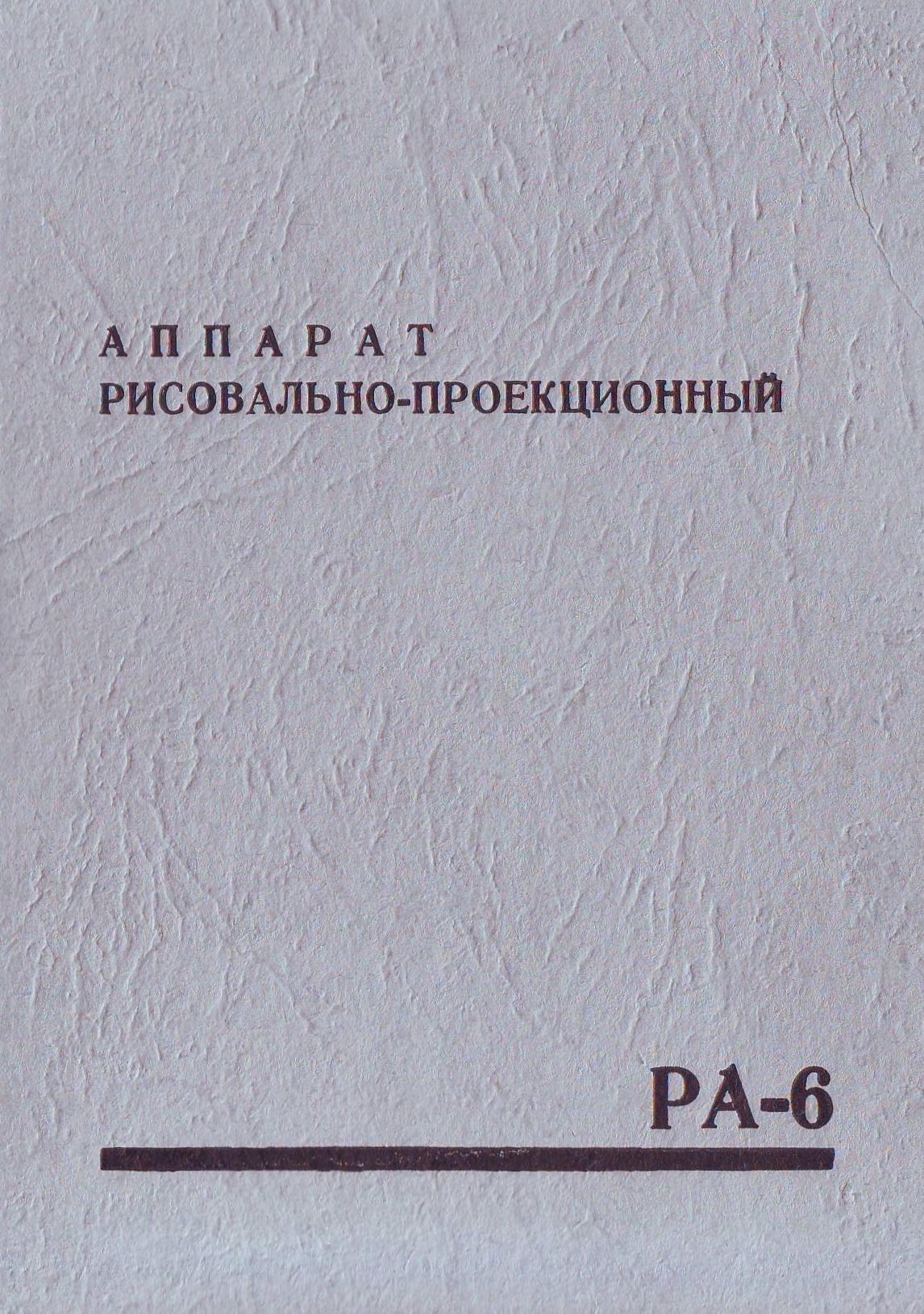 рисовально-проекционный аппарат РА-6 инструкция