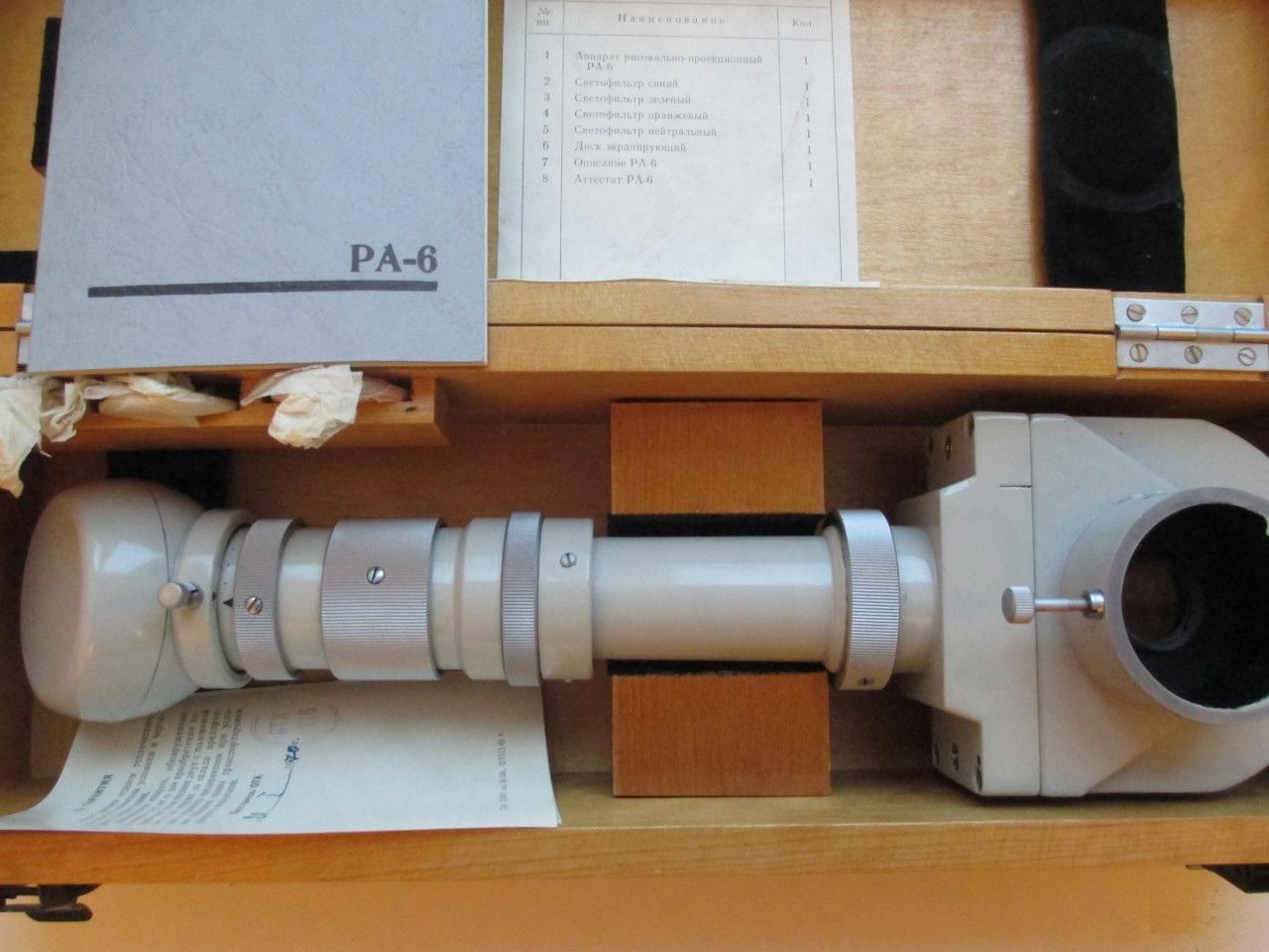 рисовально-проекционный аппарат РА-6