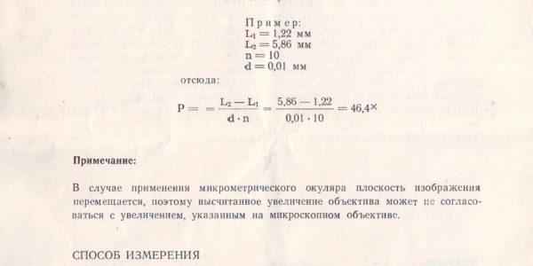 Микрометрический окуляр OK-15-КМ инструкция