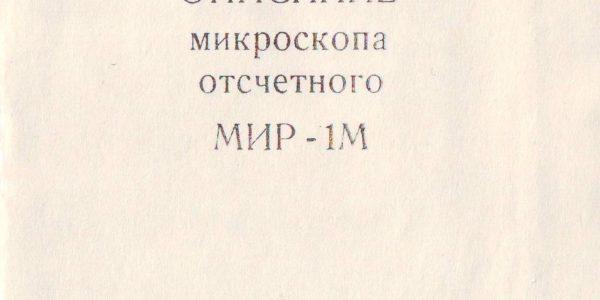 Отсчетный микроскоп МИР-1М описание