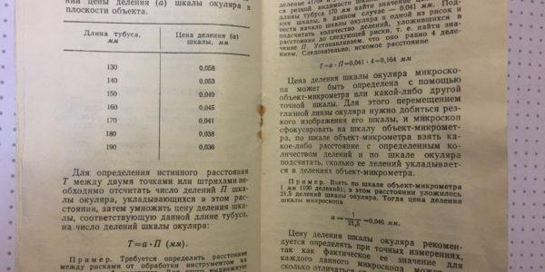 микроскоп мир-2 описание, инструкция, паспорт