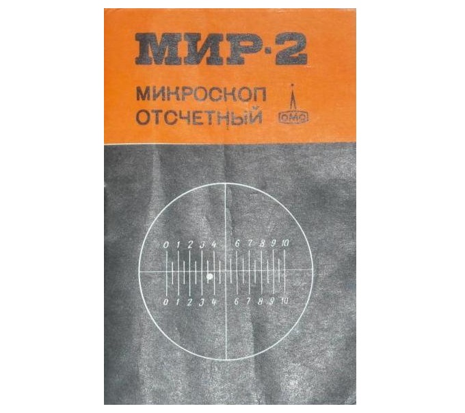 микроскоп мир-2 инструкция