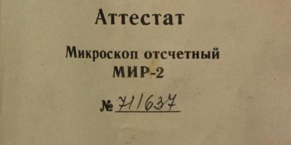 мир-2 аттестат
