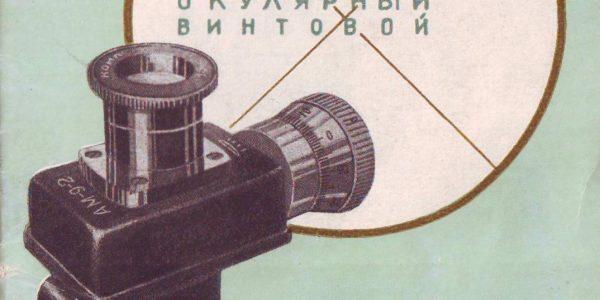 Микрометр окулярный винтовой АМ-9-2 инструкция