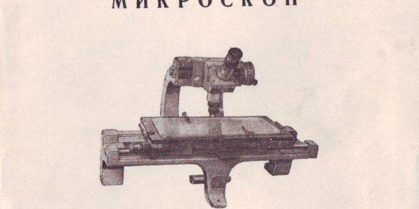 микроскоп для спектрограмм мир-12 описание