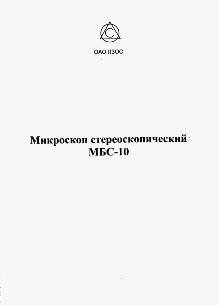 мбс-10 инструкция