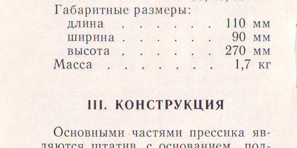 Ручной минералогический прессик ПМР-1 инструкция