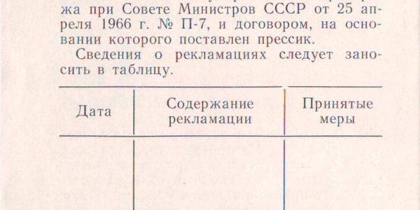 Ручной минералогический прессик ПМР-1 паспорт