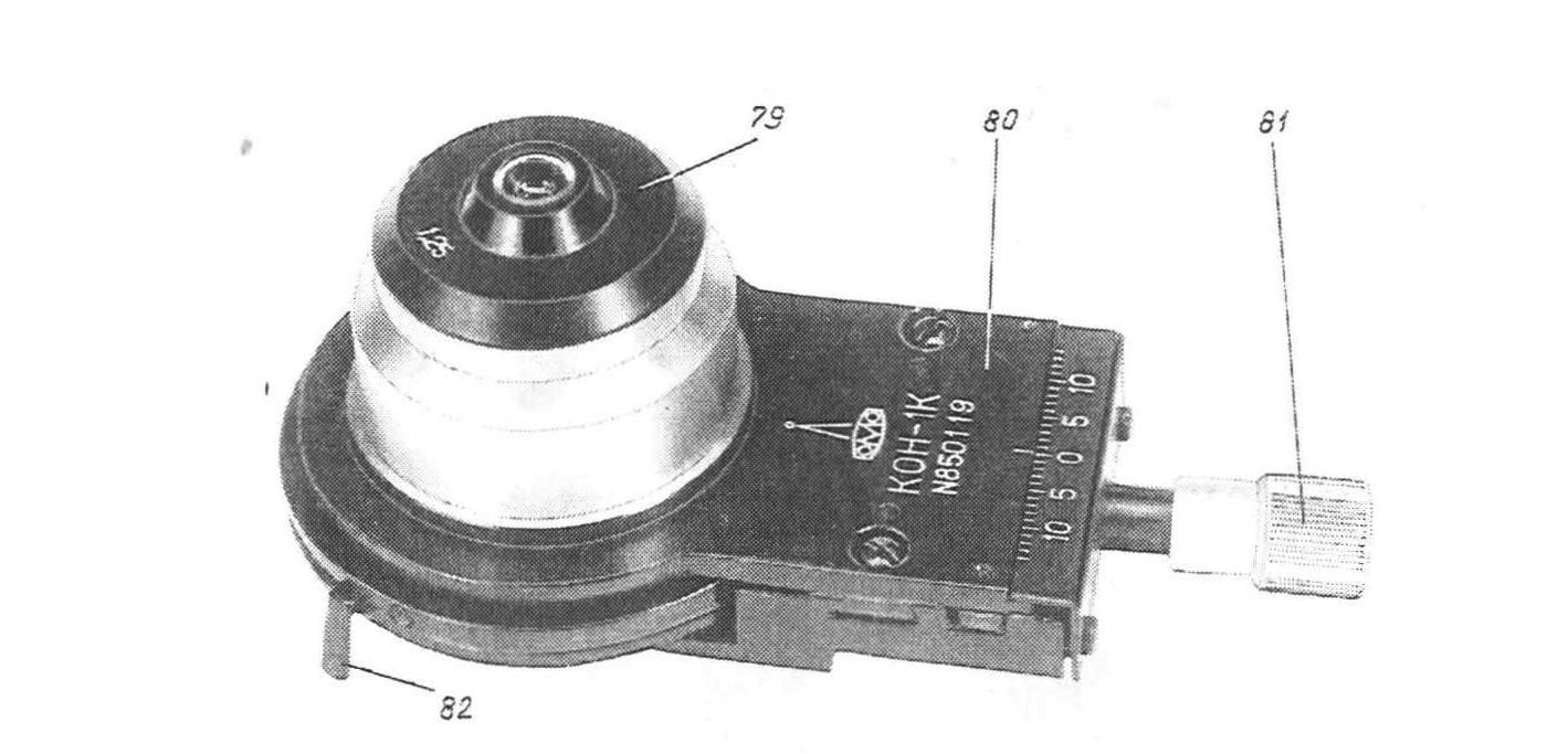 микроскоп биолам и рис. 9