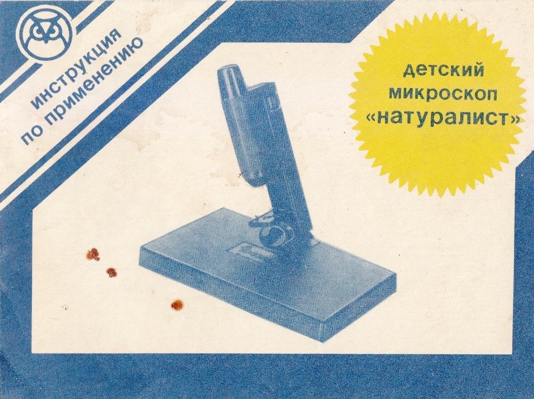 микроскоп детский Натуралист 60x инструкция по применению