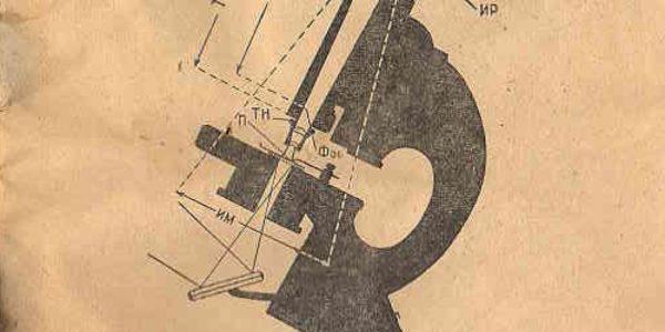 Микроскоп биологический упрощенный МБУ-4 описание и руководство к пользованию