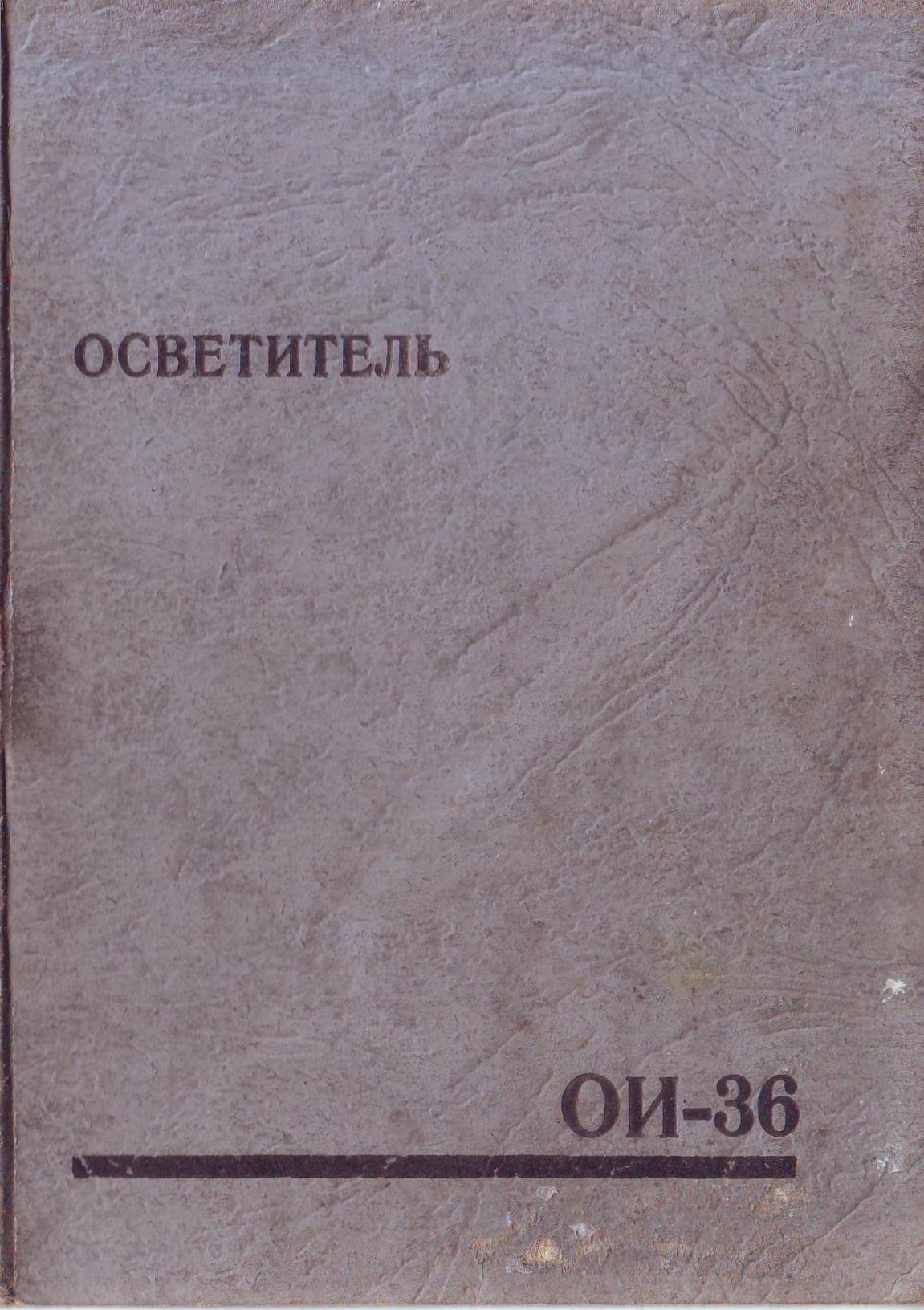 oi-36-0001