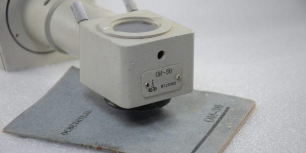 осветитель ОИ-36