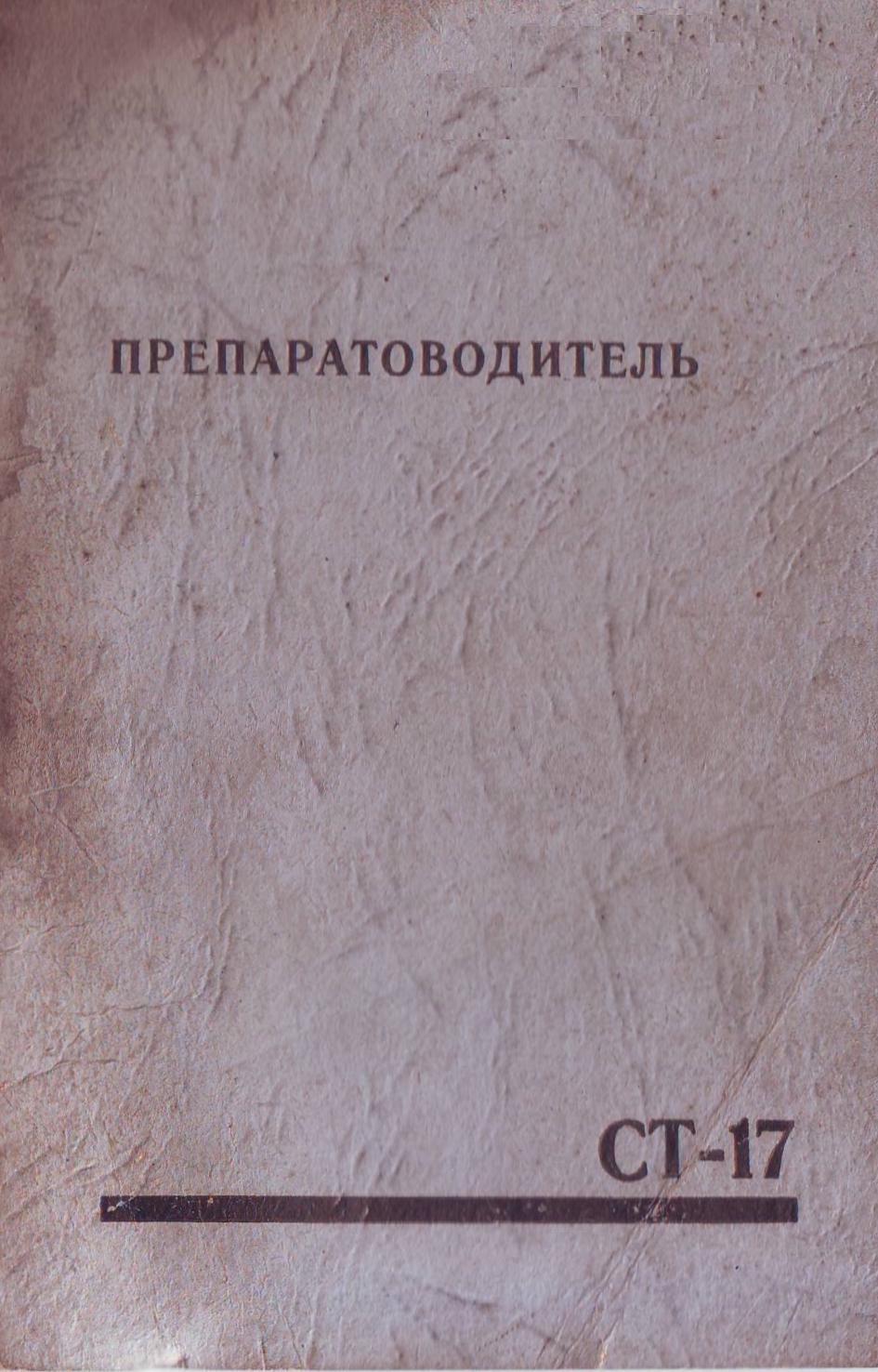 препаратоводитель ст-17 инструкция
