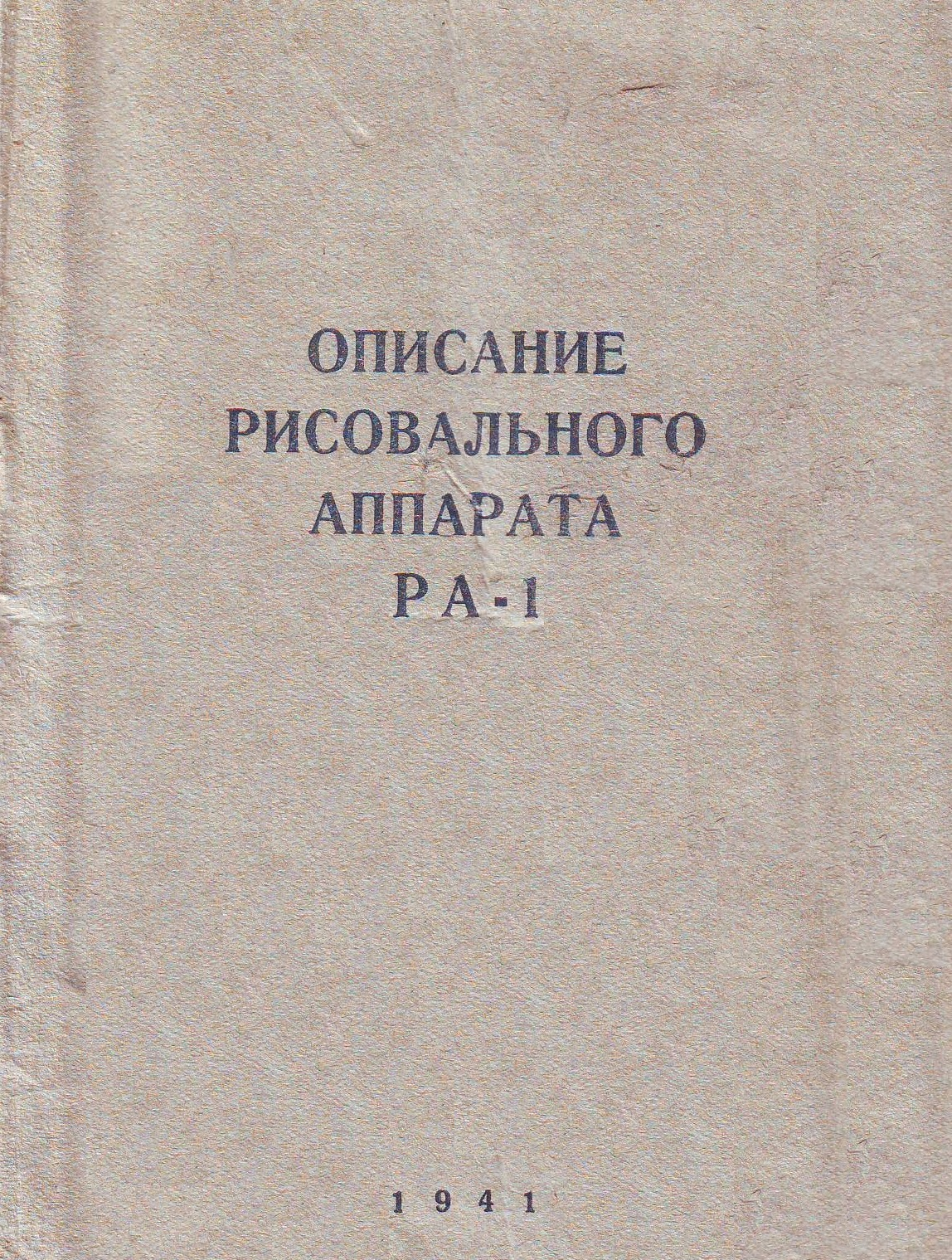 рисовальный аппарат ра-1 описание