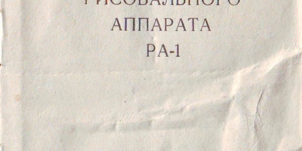 ra-1-0003