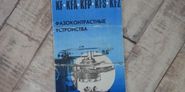 инструкция pzo kfs