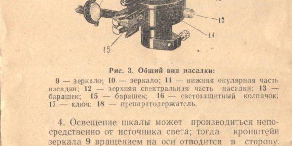 спектральная насадка ау-16 инструкция