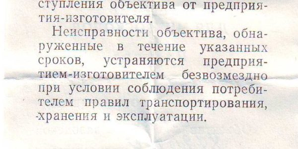 паспорт объектив 8x 0.20 М-42 ЛОМО
